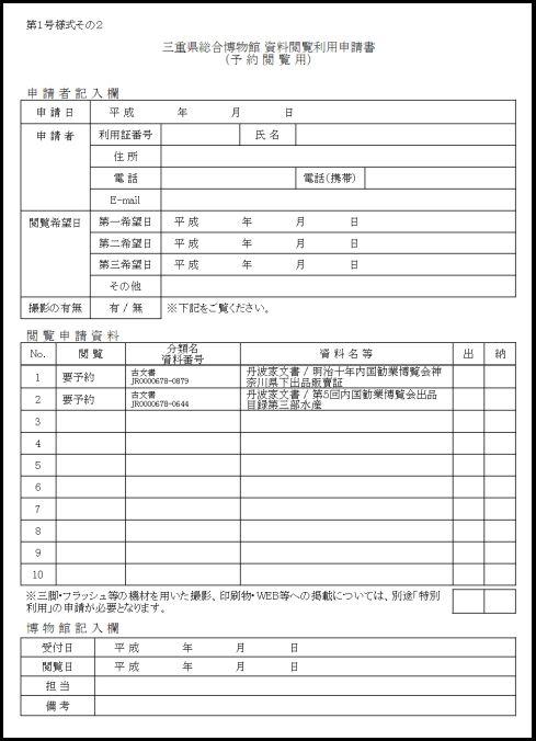三重県総合博物館 所蔵資料閲覧申請方法