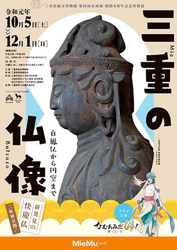 第25回企画展・開館5周年記念特別展「三重の仏像~白鳳仏から円空まで~」ポスター